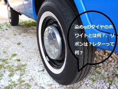 染めqのタイヤのホワイトとは何?、リボンは?レターって何?