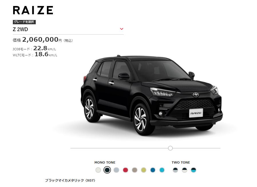 トヨタ RAIZEライズのカラー・色紹介!色見本も合わせて、人気