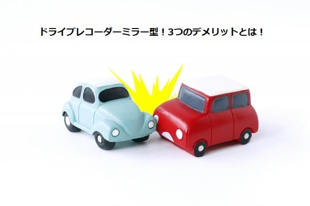ドライブレコーダーミラー型!3つのデメリットとは!