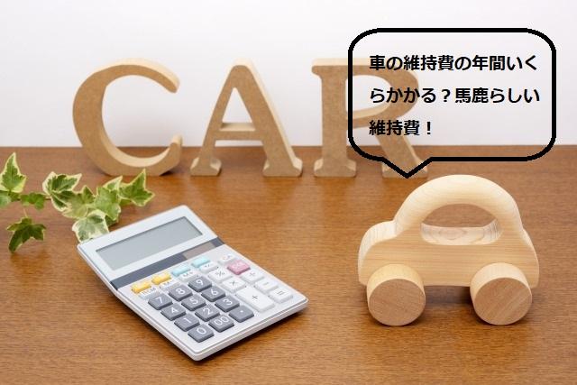 車の維持費の年間いくらかかる?馬鹿らしい維持費!
