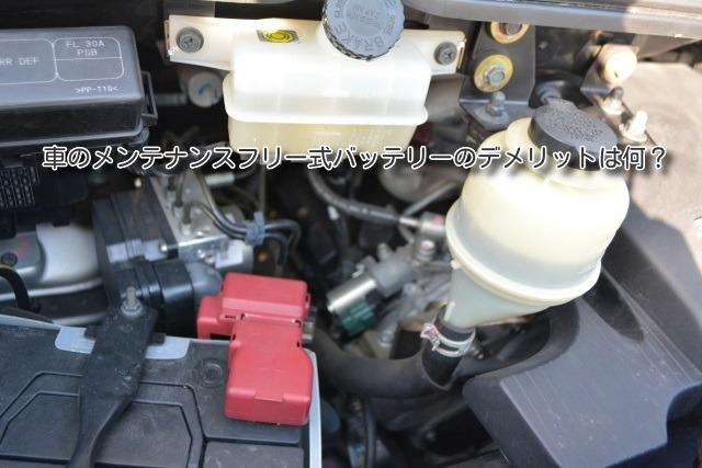 車のメンテナンスフリー式バッテリーのデメリットは何?